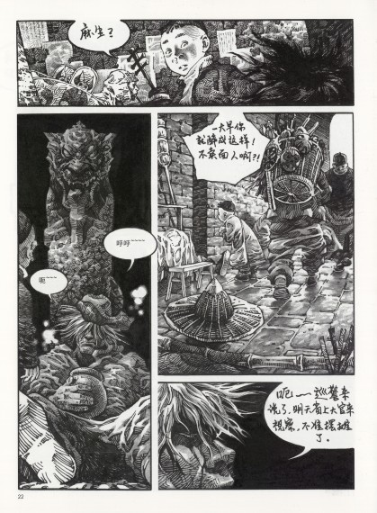 A panorama of Chinese comic strips -  test